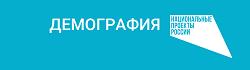Демография_лого_цвет_гориз_инверсия_прав (1)